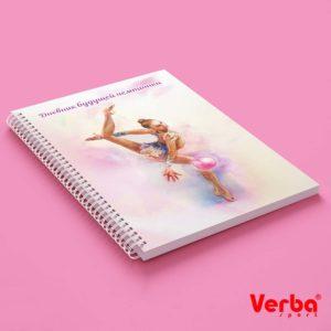 Дневник гимнастки